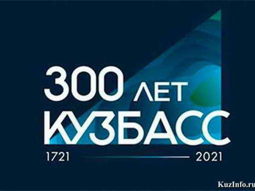 Забайкалье присоединится к празднованию 300-летия Кузбасса