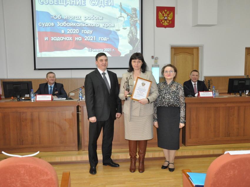Лучшего мирового судью прошлого года наградили в Забайкалье