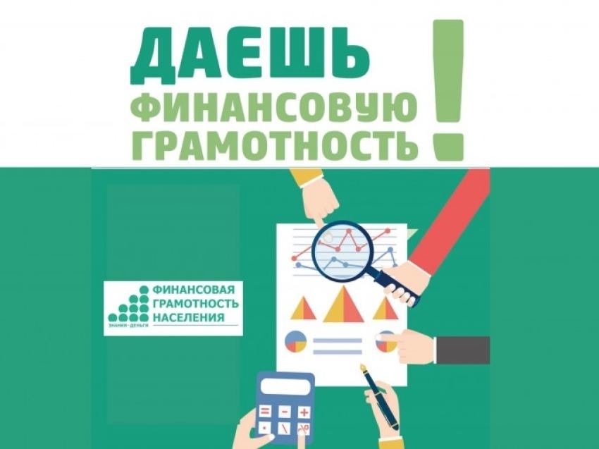 В Забайкалье стартует конкурс для журналистов на тему финансовой грамотности