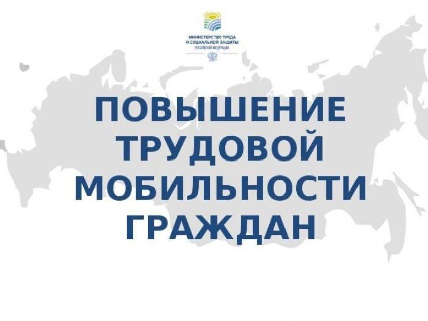 Работодателей Забайкалья приглашают к участию в программе повышения мобильности трудовых ресурсов