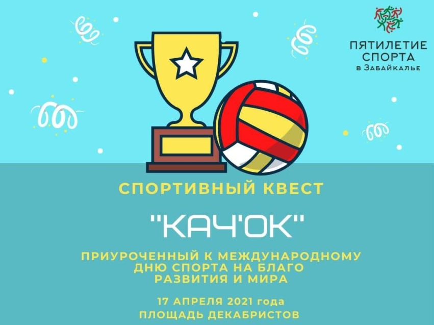 Квест «Кач'ОК» к Международному дню спорта пройдёт в Чите 17 апреля
