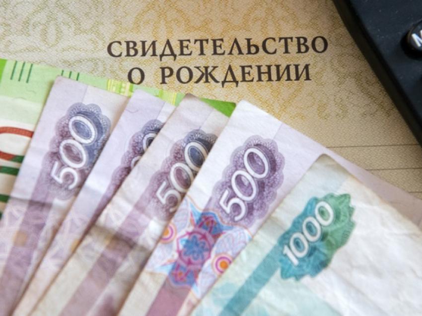 Забайкальские семьи с детьми получили 311 миллионов рублей «президентских» выплат