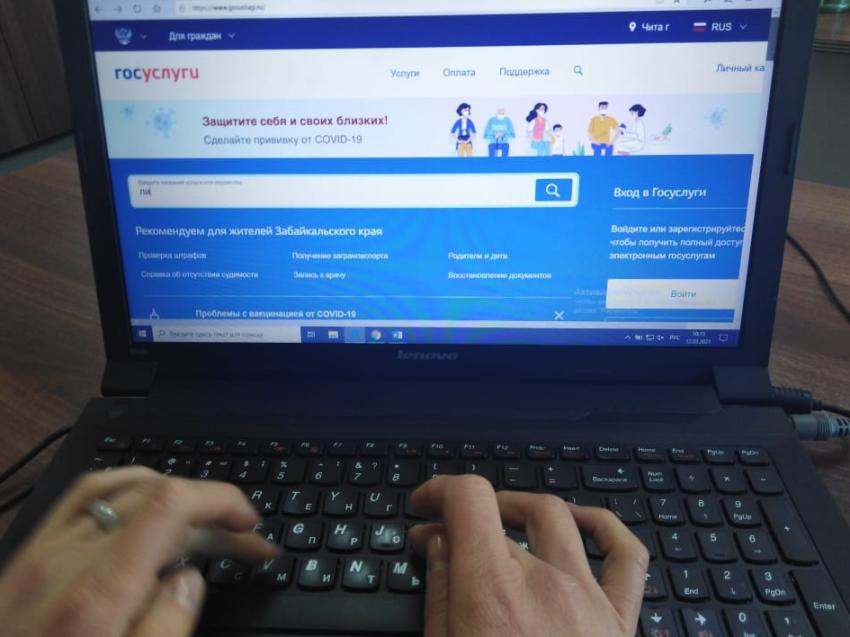 Забайкальцы стали чаще получать госуслуги в онлайн-формате