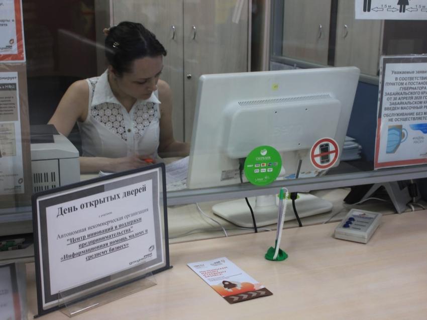 В центре «Мои документы» в Чите предпринимателям  рассказали о господдержке