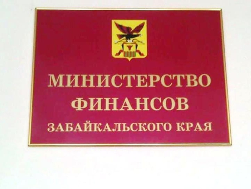 Минфин Забайкалья определил лидеров среди министерств и ведомств по качеству финансового менеджмента
