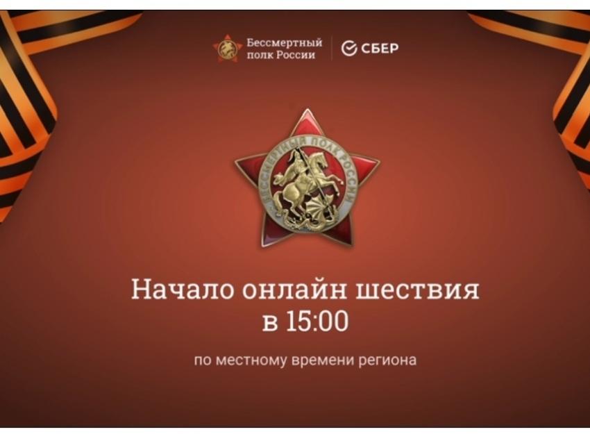 «Бессмертный полк» в Забайкалье проходит в онлайн-режиме