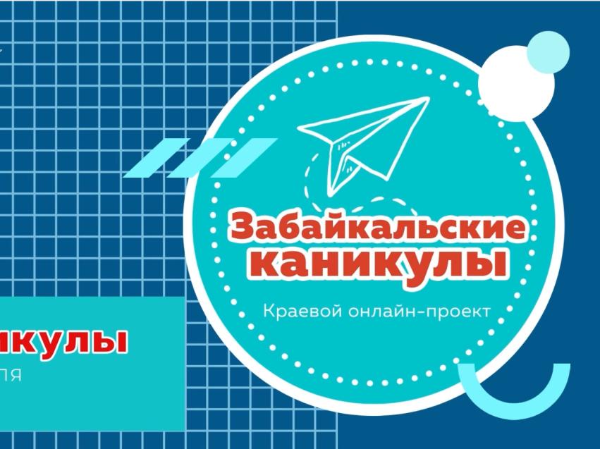 Забайкальские школьники смогут пройти онлайн-интенсивы «IQ Каникулы»