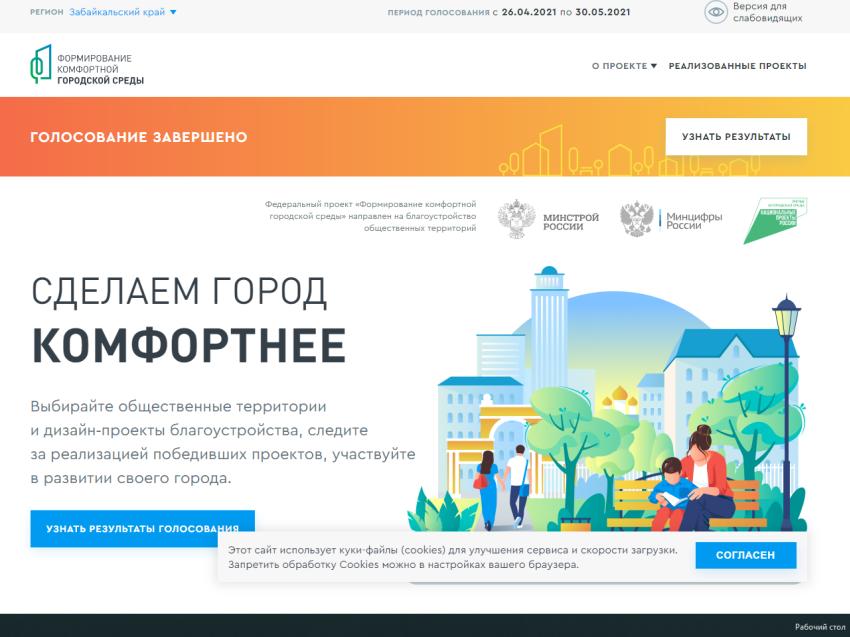 В Забайкалье объявят итоги голосования по благоустройству территорий на 2022 год