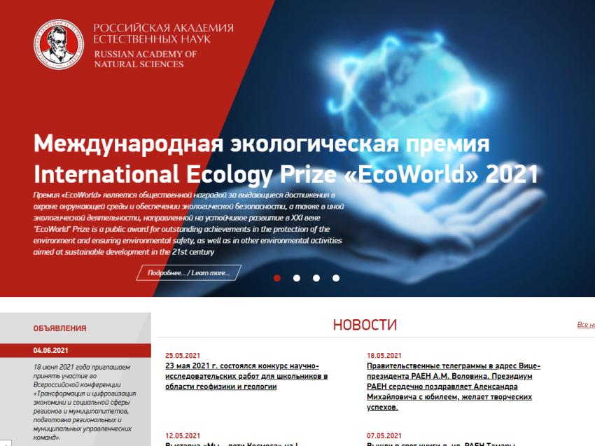 Российская академия естественных наук приглашает забайкальцев на конкурс «EcoWorld»
