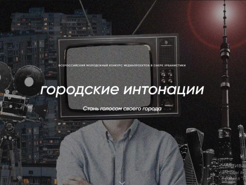Молодёжный конкурс медиапроектов «Городские интонации» стартовал в Забайкалье