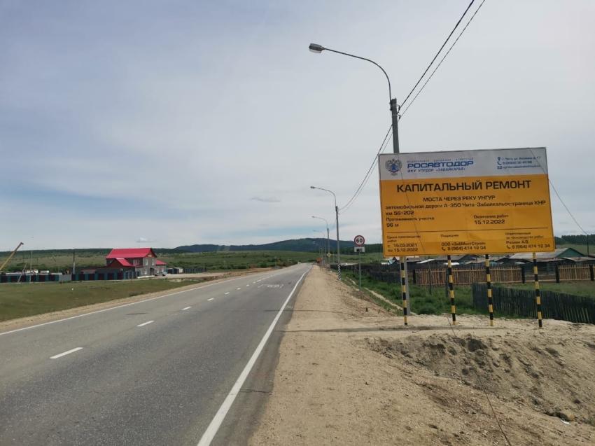 Движение на трассе возле села Маккавеево в Забайкалье перевели на объездную дорогу