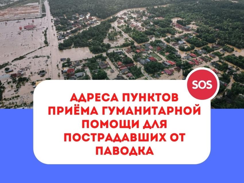 Пункты приема гуманитарной помощи для пострадавших от паводка открыты в районах Забайкалья