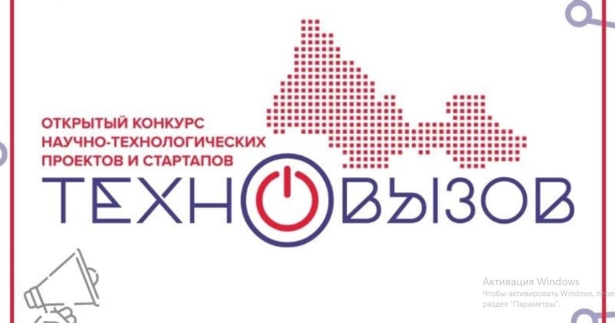 Забайкальцев приглашают принять участие в ИТ–конкурсе «Техновызов»