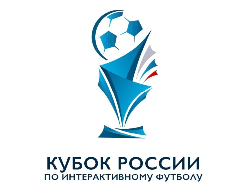 Региональный отбор на кубок России по интерактивному футболу объявлен в Забайкалье