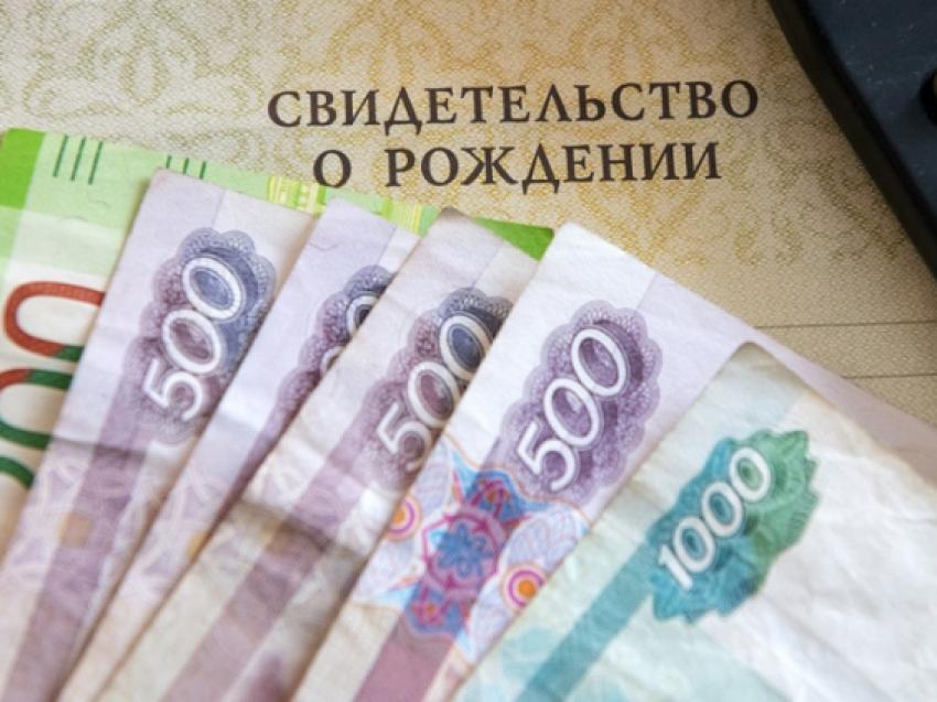 Забайкальским семьям с детьми от 3 до 7 лет выплачено почти 2 миллиарда рублей