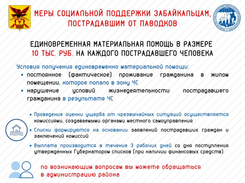 Евгений Казаченко: Пострадавшие от третьей волны паводка забайкальцы начали получать выплаты