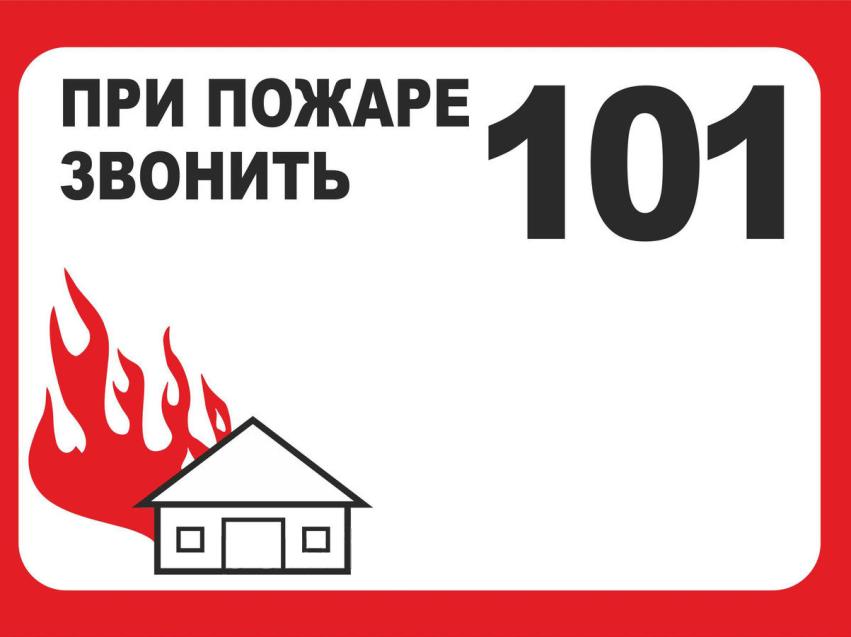 Почти половина вызовов пожарных в Забайкалье ложные