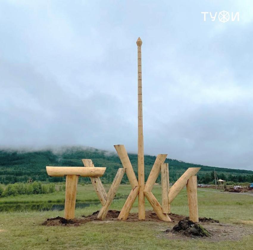 Ленд-арт парк «Тужи» могут включить в ТОР «Забайкалье»
