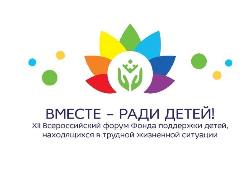 Делегация из Забайкалья представит регион на форуме «Вместе - ради детей!»