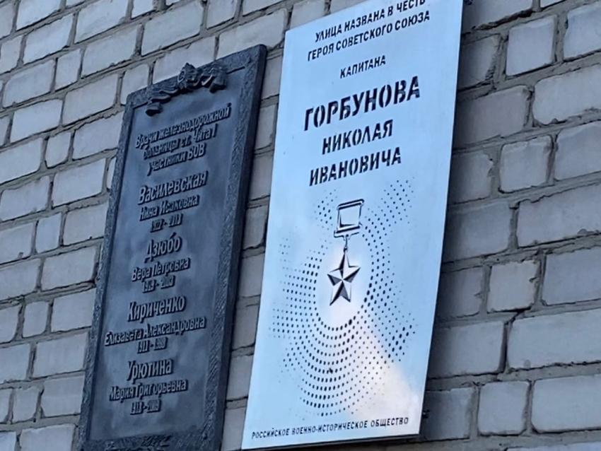 В Чите установили мемориальную доску в честь Героя  Советского Союза Николая Горбунова