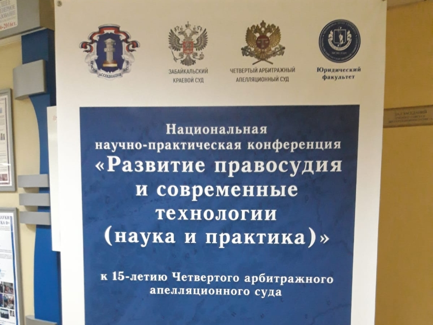 Руководитель департамента ЗАГС Забайкалья Ольга Корягина изучила опыт правового сообщества по сохранению цифровой информации