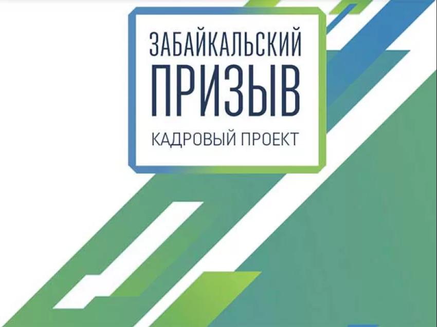 Участники кадрового проекта «Забайкальский призыв медиа» могут получить предложения по работе