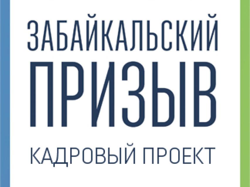 Продолжается прием заявок на «Забайкальский призыв» в Карымском районе