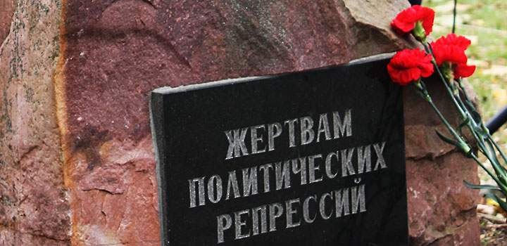 В Забайкальском крае вспоминают  жертв политических репрессий.