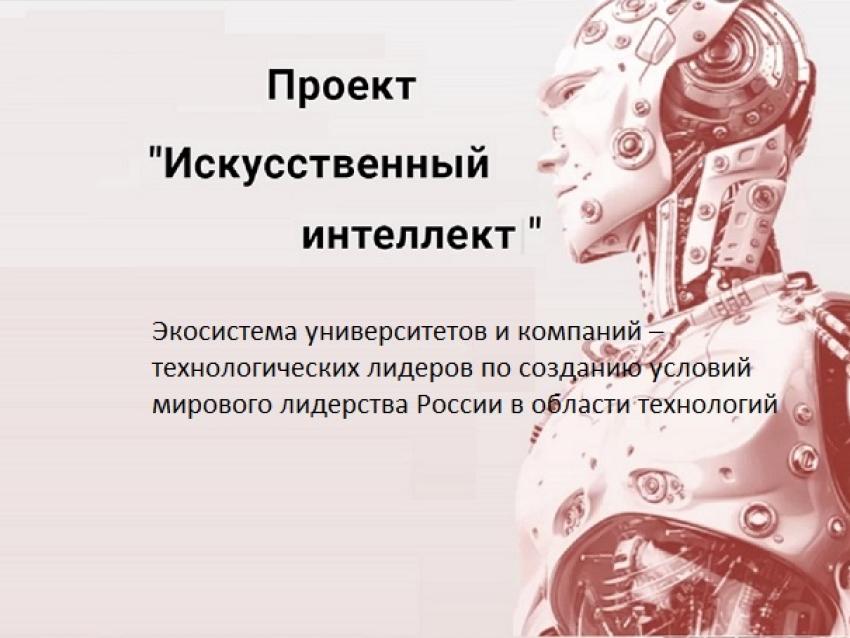 """Проекте""""Искусственный интеллект"""" НТИ 2035"""
