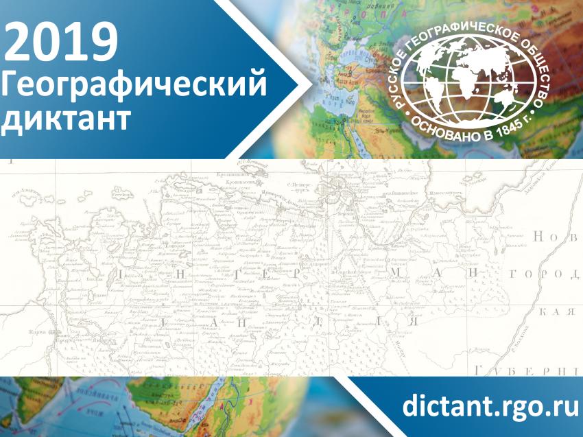 Географический диктант напишут в ЗабГУ