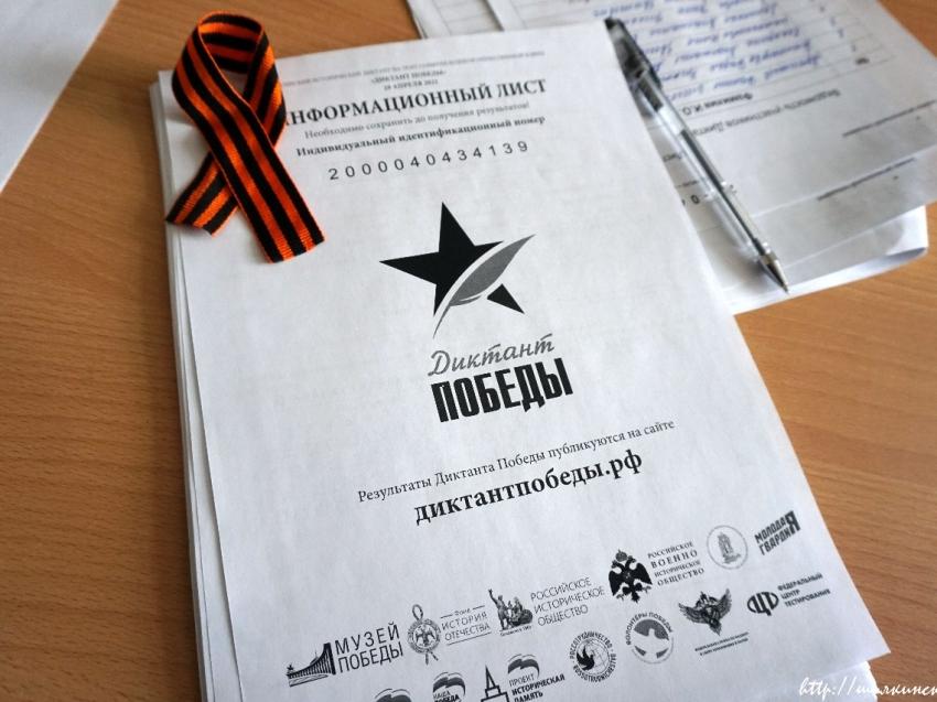 Более 100 Шилкинцев приняли участие во Всероссийской акции «Диктант Победы»