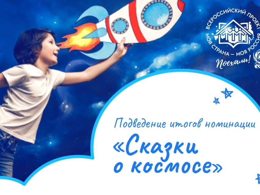 Женя Ходачинская из Забайкалья вошла в число победителей конкурса «Моя страна – моя Россия»