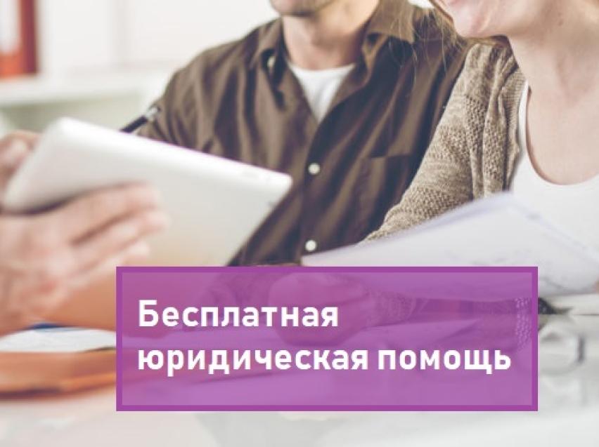 Утверждён график оказания бесплатной юридической помощи в ноябре 2019 г.