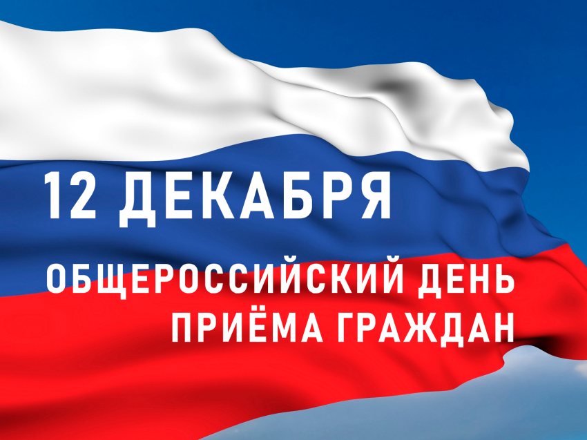 О проведении общероссийского дня приема граждан в День Конституции Российской Федерации 12 декабря 2019 года