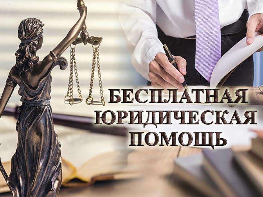 Утверждён график оказания бесплатной юридической помощи в декабре 2019 г.