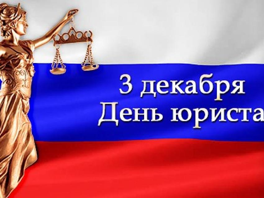 Поздравляем с праздником - Днём юриста!