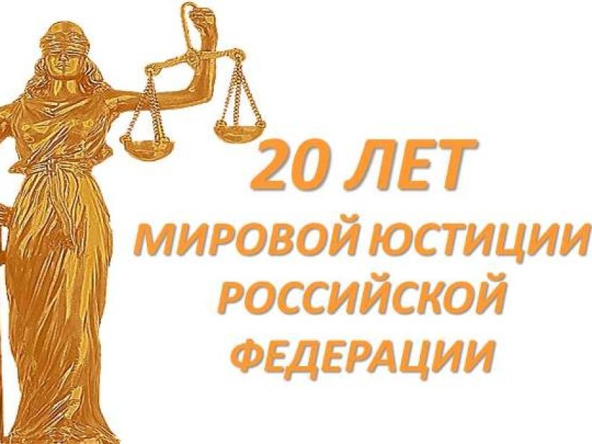 Мировую юстицию Забайкальского края поздравили председатель Совета судей РФ и Генеральный директор Судебного департамента при ВС РФ