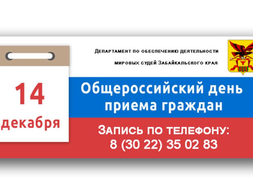 Общероссийский день приема граждан состоится в департаменте мировых судей 14 декабря