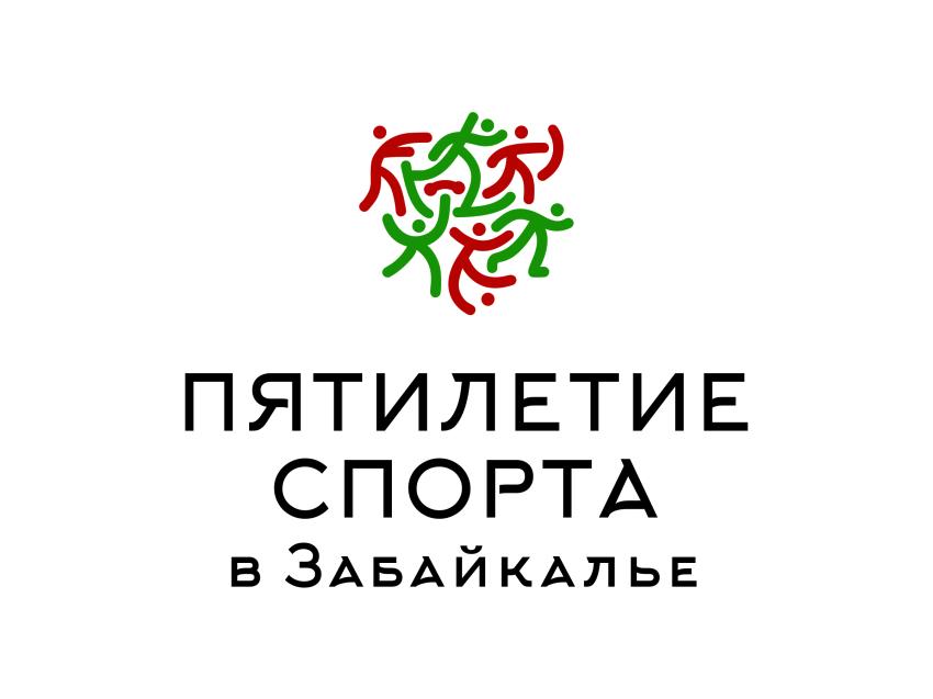 2021 год объявлен началом Пятилетия спорта в Забайкалье
