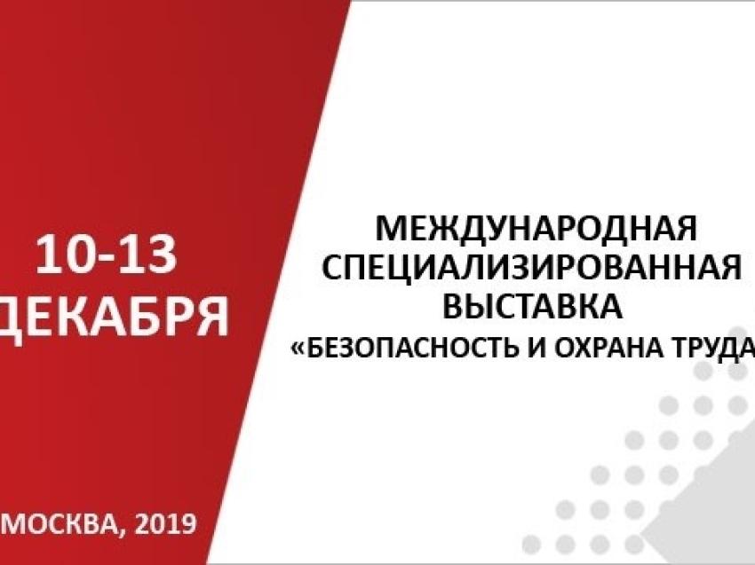 Традиционно на протяжении более 20-ти лет в г. Москве проходит ежегодная Международная специализированная выставка «Безопасность и охрана труда»