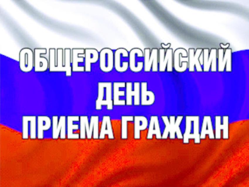 Общероссийский день приёма граждан пройдёт 14 декабря в Департаменте имущества Забайкальского края
