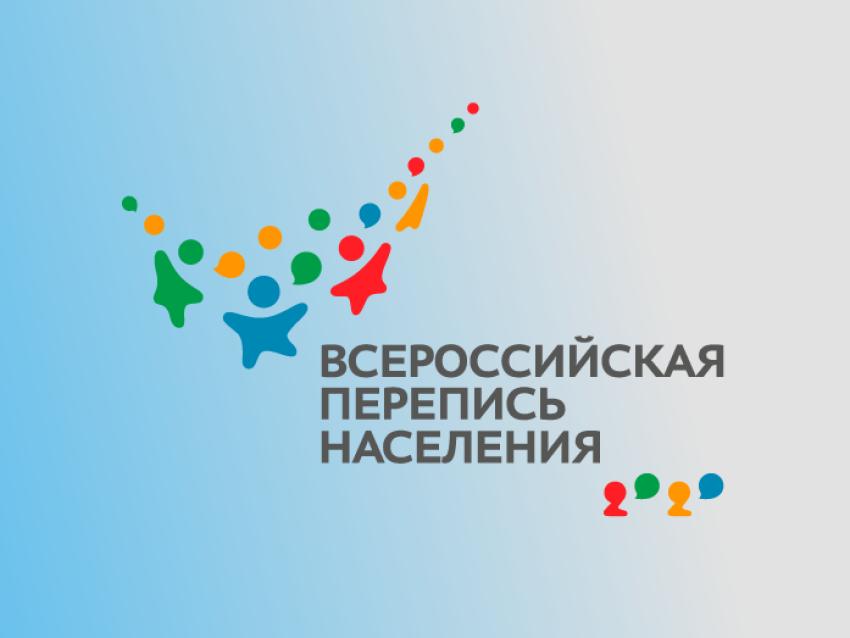 Всероссийская перепись населения 2021 года