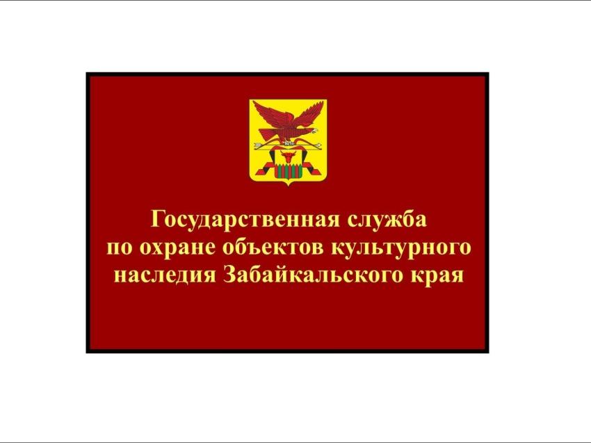 Забайкальские депутаты рассмотрят проект закона, которым губернатор будет наделен правом создания в правительстве края подразделения по сохранению объектов культурного наследия.