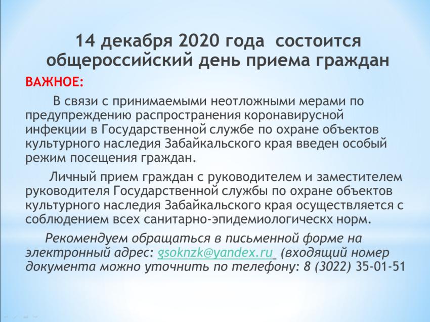 14 декабря 2020 года  состоится общероссийский день приема граждан