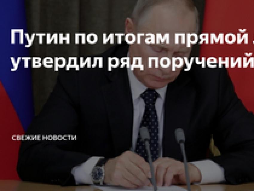 Перечень поручений Президента Российской Федерации по объектам культурного наследия
