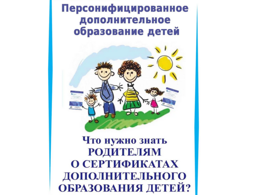 Система персонифицированного финансирования дополнительного образования для детей