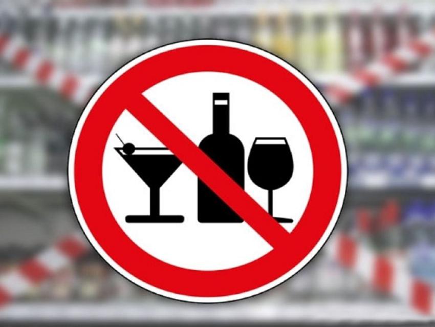 Запрет на продажу алкогольной продукции на время проведения мероприятий, посвящённых окончанию учебного года, «Последний звонок» и «Выпускной».