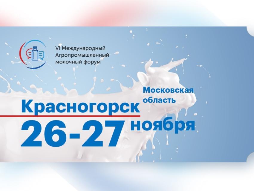VI Международный молочный форум пройдет в конце ноября