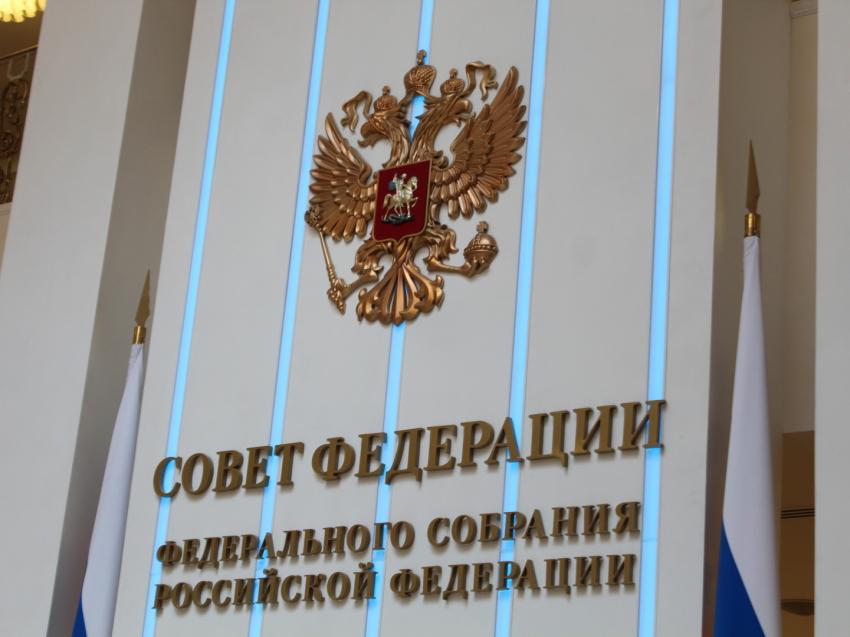 Александр Бардалеев принял участие в совещании Совета Федерации
