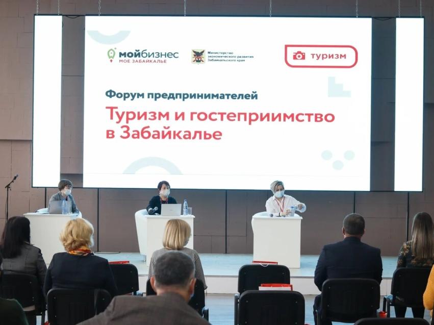 Итоги масштабной конференции по туризму подвели в Минэкономразвития Забайкалья